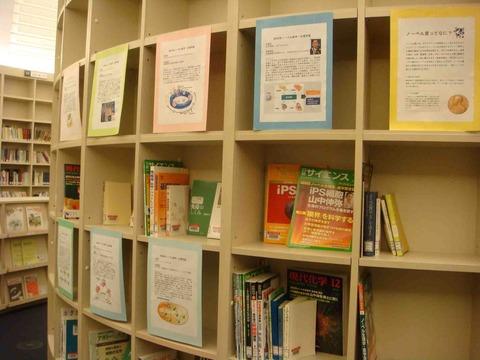 図書室ノーベル